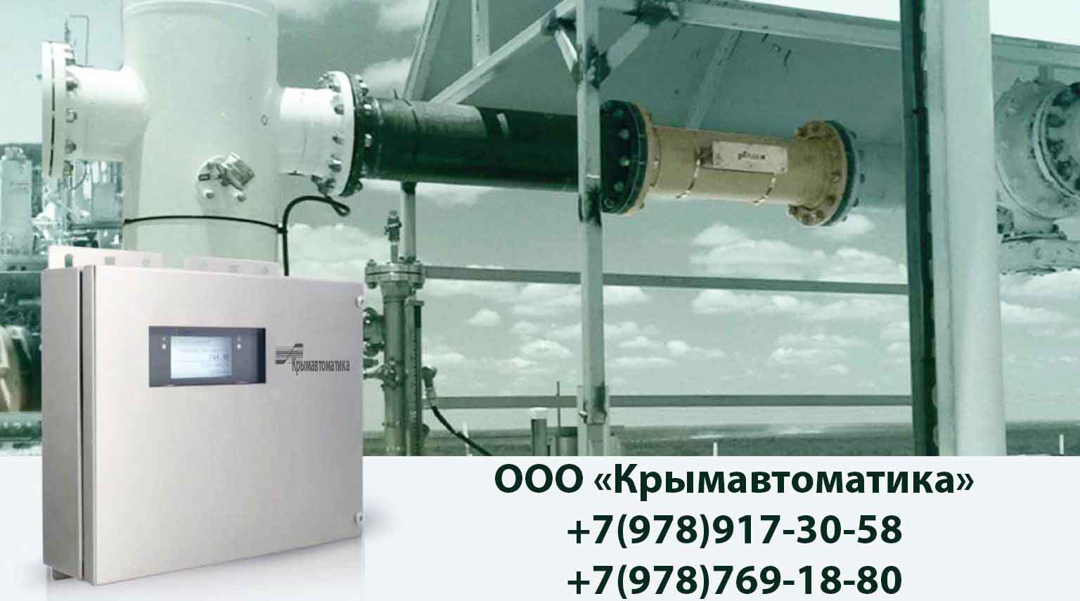 обслуживание узлов учета газа